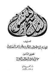 تحميل كتاب الناسخ والمنسوخ تأليف عبد القاهر البغدادي pdf مجاناً | المكتبة الإسلامية | موقع بوكس ستريم